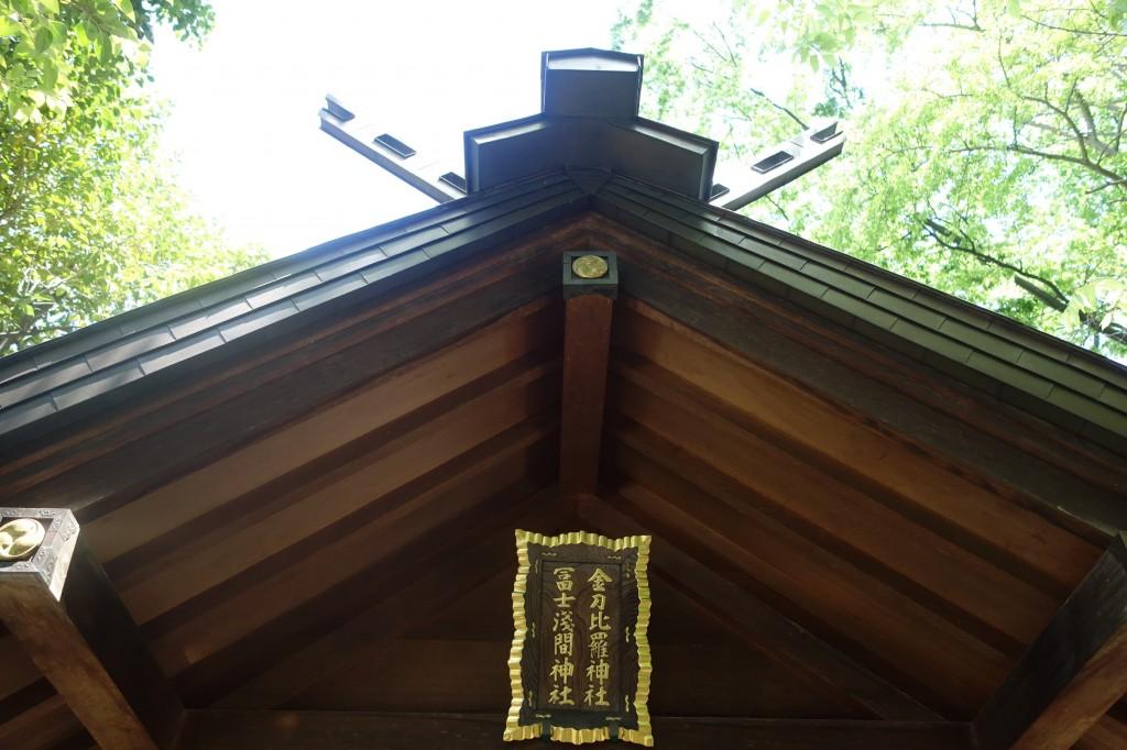 富士浅間神社・金毘羅神社