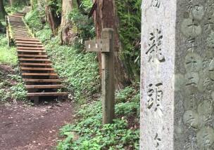 竜頭ヶ滝階段