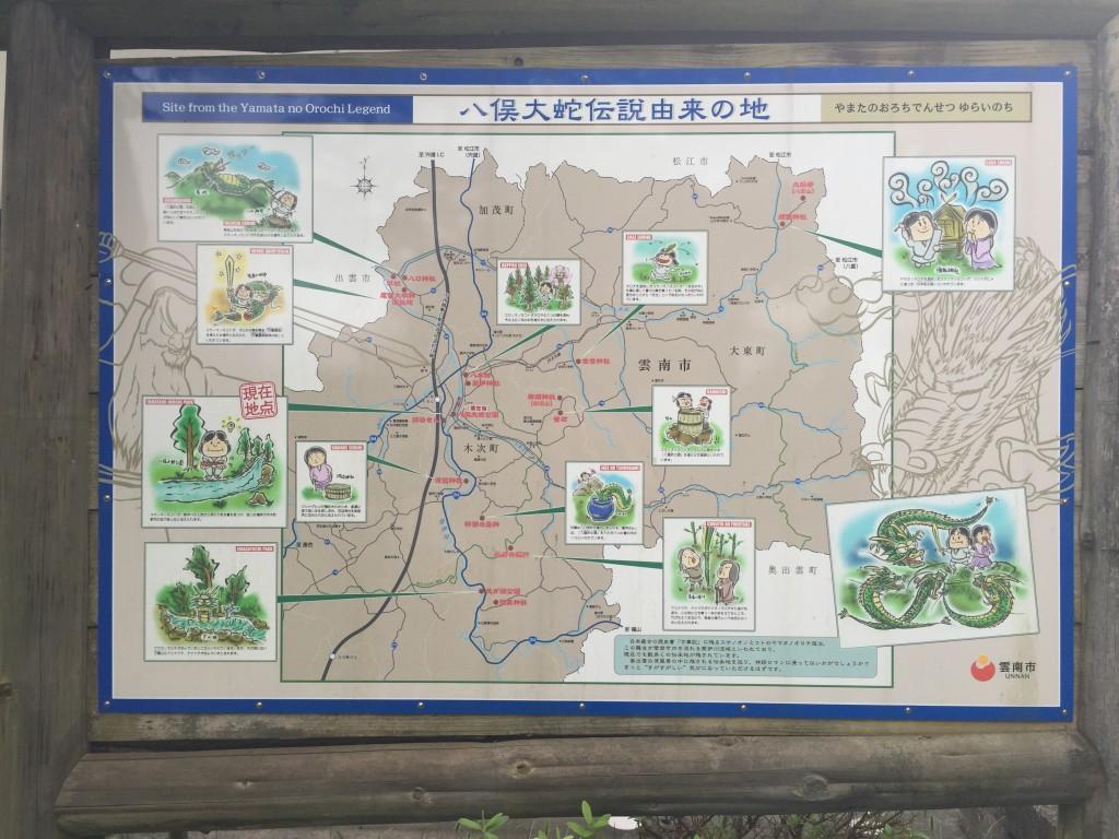 ヤマタノオロチ伝説マップ