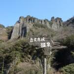立久恵峡|出雲への旅2016